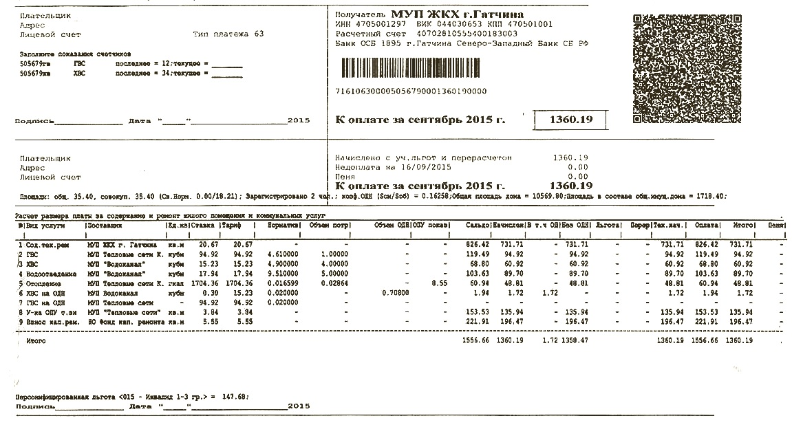 счет извещение на оплату жилищно коммунальных услуг