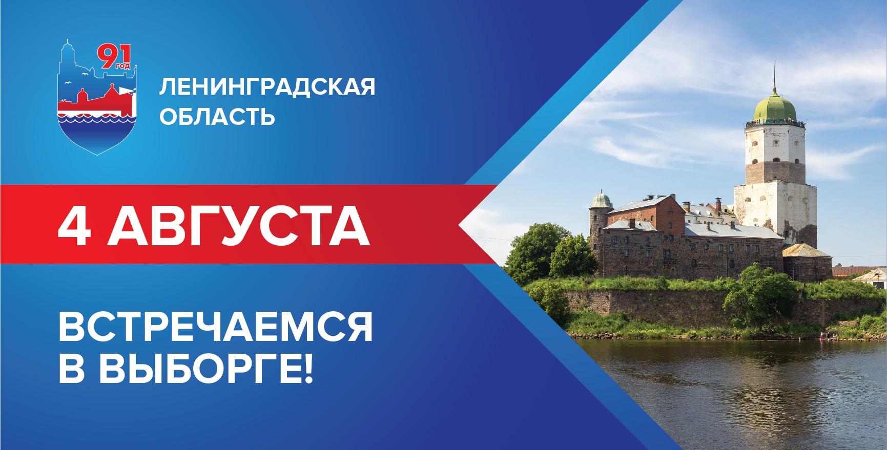 День ленинградской области открытки, мне