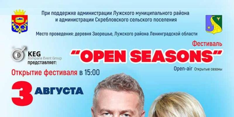 Фестиваль «Open Seasons» в Заорешье